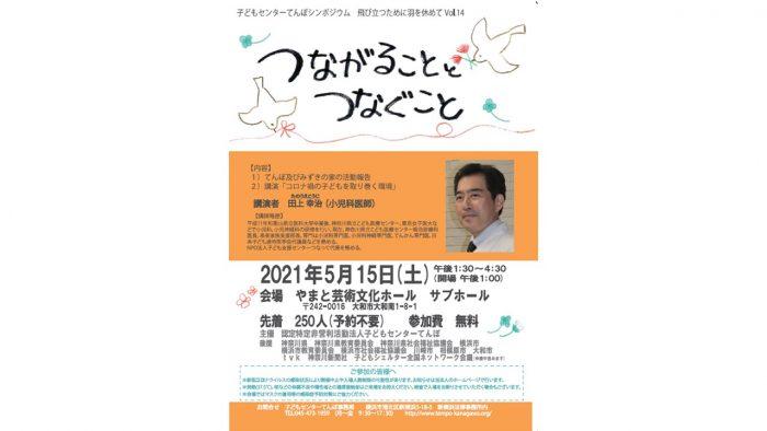 5/15 (土)シンポジウム開催「つながることと、つなぐこと」-NPO法人 子どもセンターてんぽ