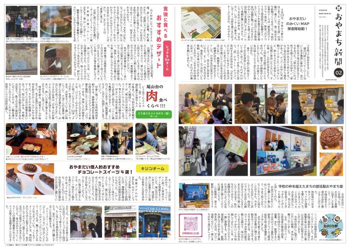 おやまち部が「おやまち新聞」を発行しました!-一般社団法人 おやまちプロジェクト