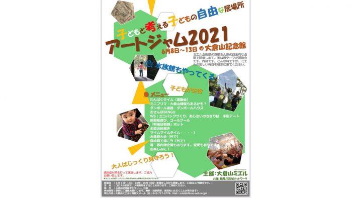 第2回「こどもと考える子どもの自由な居場所展」を6/8~6/13に開催します-NPO法人 街カフェ大倉山ミエル