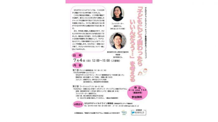 7/4 (日)、東京都市大学夢キャンパスで「チャット事業報告会&ワークショップ『子どもにどう関わったらいいんだろう…』を考える」を開催しました-社会福祉法人世田谷ボランティア協会せたがやチャイルドライン