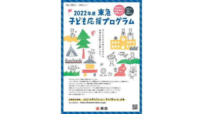 2022年度「東急子ども応援プログラム」公募を開始します!
