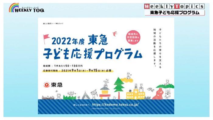 イッツコムが提供する「WEEKLY TOQ(ウィークリー・トーク)」で「東急子ども応援プログラム」が紹介されます!
