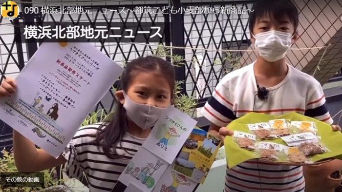 都筑「こども小麦部」で開発した商品が、横浜北部エリアの地元密着番組「なかなかラジオ」に登場。「こども小麦部」の子どもたちが商品を紹介しています!-NPO法人 I Love つづき